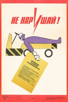 1755. Советский плакат: Не нарушай!