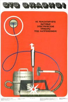 1756. Советский плакат: Это опасно!