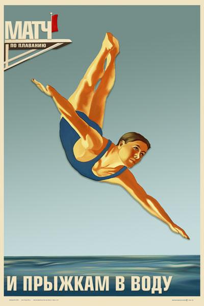 1757. Советский плакат: Матч по плаванию и прыжкам в воду