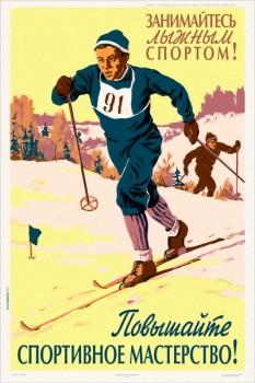 1759. Советский плакат: Занимайтесь лыжным спортом! Повышайте спортивное мастерство!
