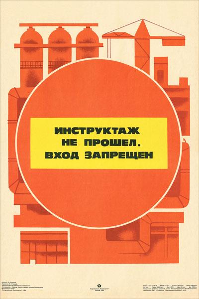 1760. Советский плакат: Инструктаж не прошел, вход запрещен