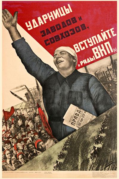 1764. Советский плакат: Ударницы заводов и совхозов, вступайте в ряды ВКП(б)