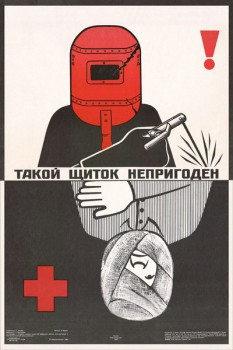 1766. Советский плакат: Такой щиток непригоден!
