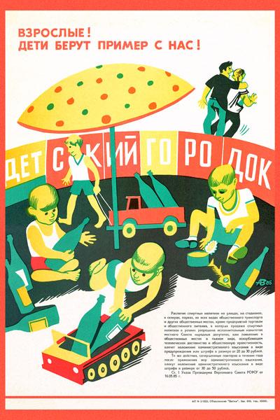 1767. Советский плакат: Взрослые! Дети берут пример с нас!