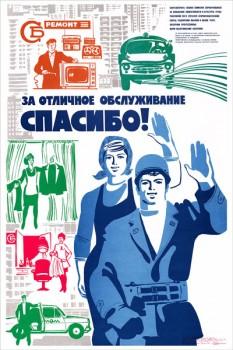 1768. Советский плакат: За отличное обслуживание спасибо!