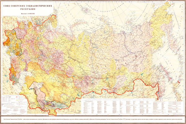 1769. Плакат: Карта Союза Советских Социалистических Республик