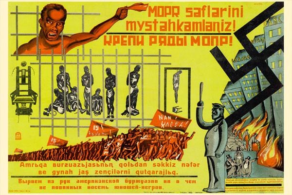 1771. Советский плакат: Крепи ряды МОПР!