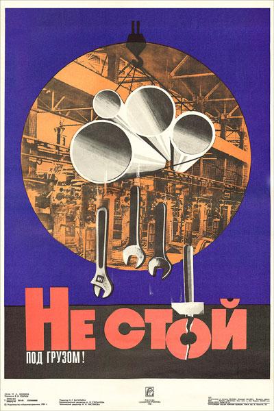 1772. Советский плакат: Не стой под грузом!
