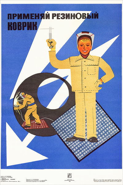 1773. Советский плакат: Применяй резиновый коврик