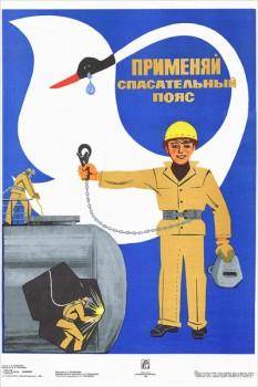 1774. Советский плакат: Применяй спасательный пояс