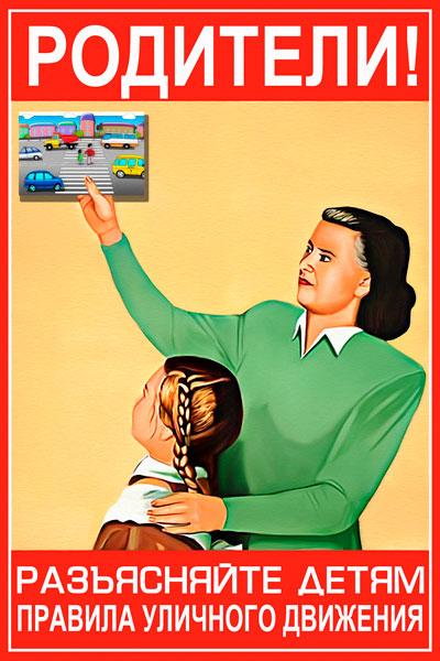 1775. Советский плакат: Родители! Разъясняйте детям правила уличного движения.