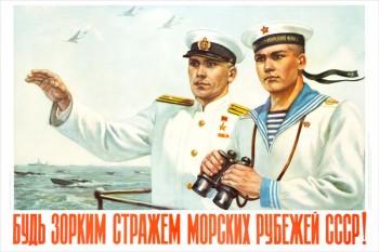1776. Советский плакат: Будь зорким стражем морских рубежей СССР!