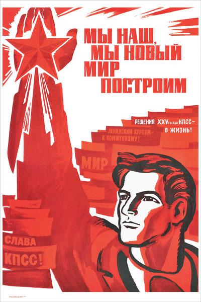 1777. Советский плакат: Мы наш, мы новый мир построим