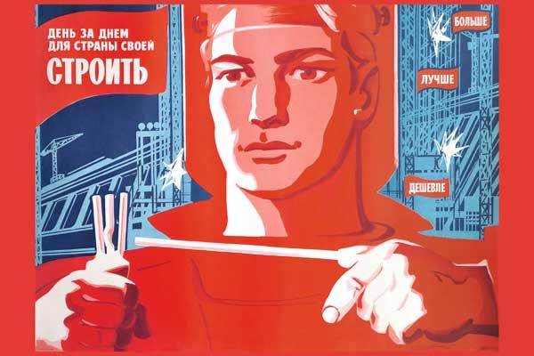 1782. Советский плакат: День за днем для страны своей строить больше, лучше, дешевле
