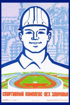 1783. Советский плакат: Спортивный комплекс - цех здоровья