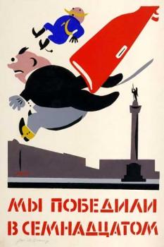1784. Советский плакат: Мы победили в семнадцатом