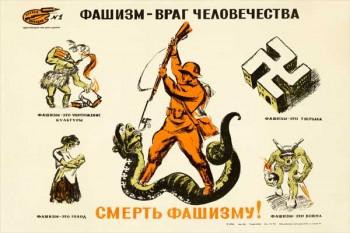 1785. Советский плакат: Фашизм - враг человечества. Смерть фашизму!