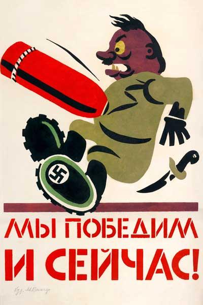 1786. Советский плакат: Мы победим и сейчас!