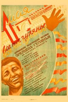 1789. Советский плакат: 1 мая, все на гулянья!