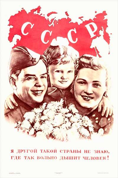 1791. Советский плакат: Я другой такой страны не знаю, где так вольно дышит человек!