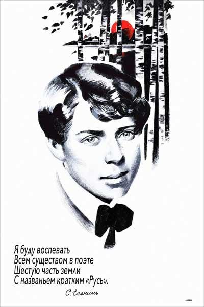 """1793. Советский плакат: """"Я буду воспевать всем существом в поэте..."""" С. Есенин"""