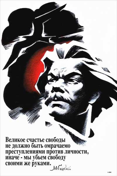 """1794. Советский плакат: """"Великое счастье свободы не должно быть омрачаемо..."""" М. Горький"""