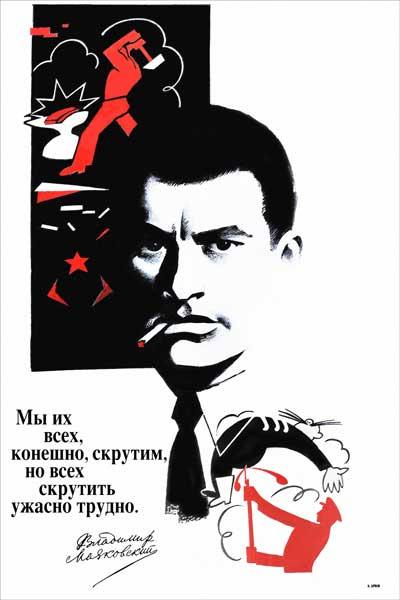 """1795. Советский плакат: """"Мы всех, конечно скрутим, но всех скрутить ужасно трудно."""" В. Маяковский"""