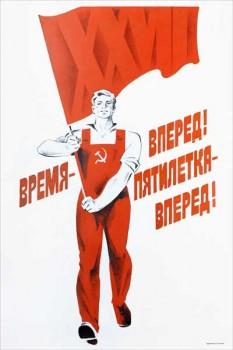 1797. Советский плакат: Время - вперед! Пятилетка - вперед!