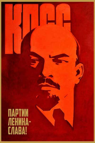 1798. Советский плакат: Партии Ленина - слава!