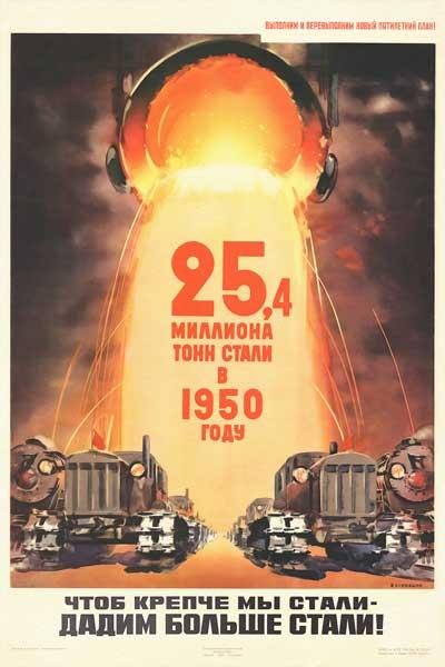 1801. Советский плакат: Чтоб крепче мы стали - дадим больше стали!
