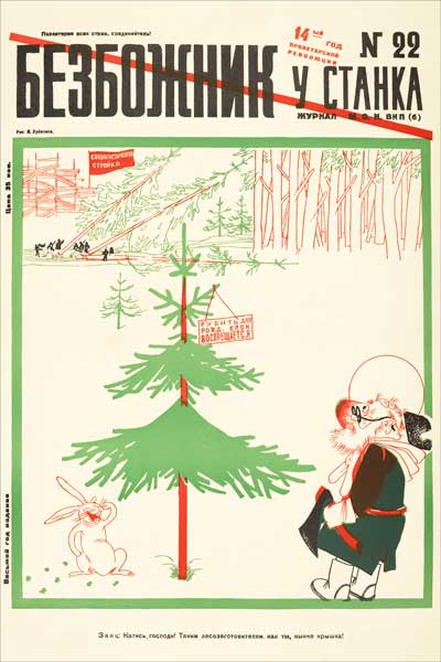 1805. Советский плакат: Безбожник у станка № 22