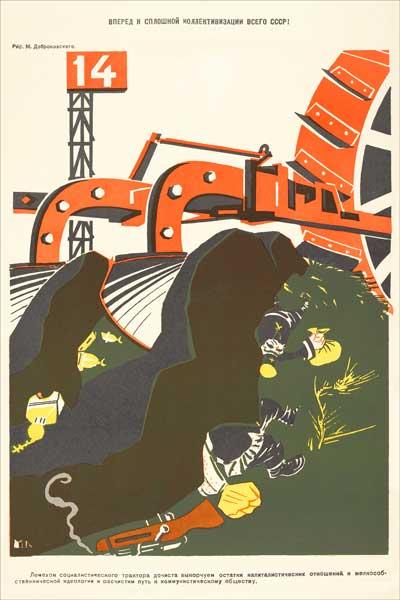 1806. Советский плакат: Вперед к сплошной коллективизации всего СССР