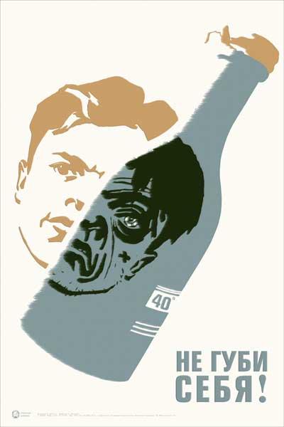 1812. Советский плакат: Не губи себя!