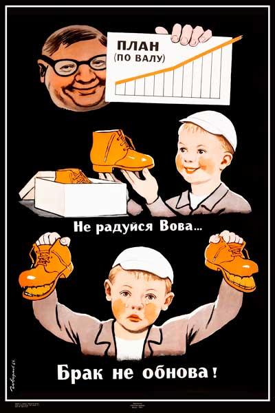 1815. Советский плакат: Не радуйся Вова... Брак не обнова!