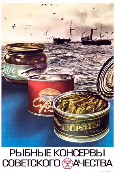 1816. Советский плакат: Рыбные консервы советского качества