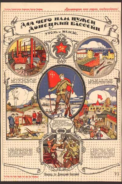 1817. Советский плакат: Для чего нам нужен донецкий бассейн