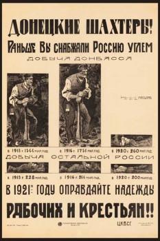 1819. Советский плакат: Донецкие шахтеры!
