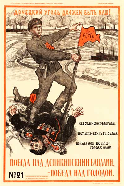 1820. Советский плакат: Донецкий уголь должен быть наш!