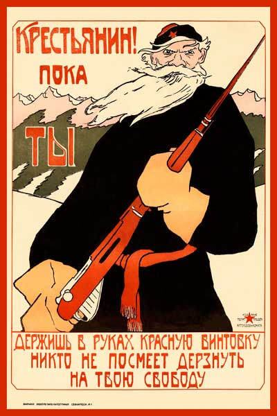 1821. Советский плакат: Крестьянин! Пока ты держишь в руках красную винтовку никто не посмеет дерзнуть на твою свободу.