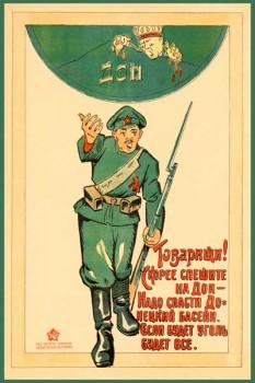 1822. Советский плакат: Товарищи! Скорее спешите на Дон - надо спасти Донецкий бассейн. Если будет уголь будет все.
