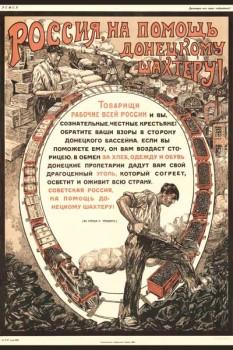 1823. Советский плакат: Россия, на помощь донецкому шахтеру!