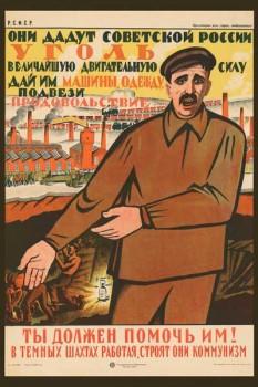 1824. Советский плакат: Ты должен помочь им! В темных шахтах работая, строят они коммунизм.