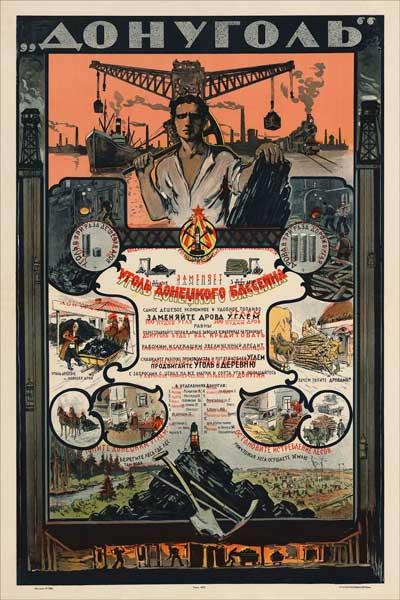 """1825. Советский плакат: """"Донуголь"""""""