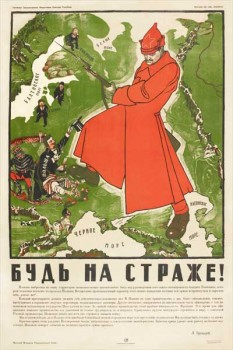 1826. Советский плакат: Будь на страже!