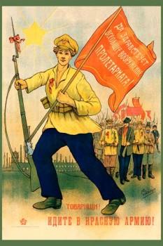 1828. Советский плакат: Товарищи! Идите в Красную армию!