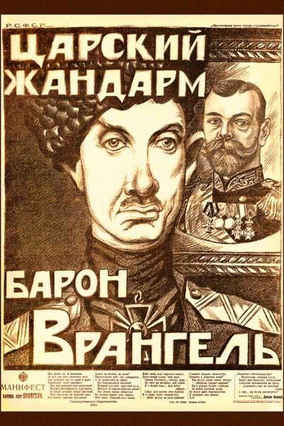 1829. Советский плакат: Царский жандарм барон Врангель