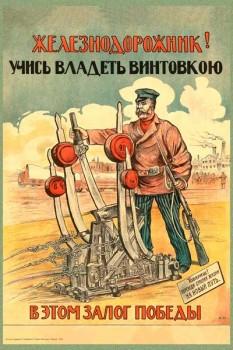 1830. Советский плакат: Железнодорожник! Учись владеть винтовкой в этом залог победы.
