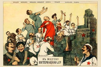 1832. Антисоветский плакат: В жертву интернационалу