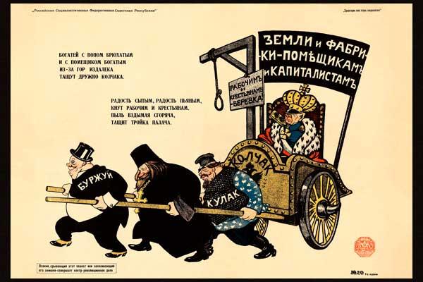 1834. Советский плакат: Земли и фабрики капиталистам