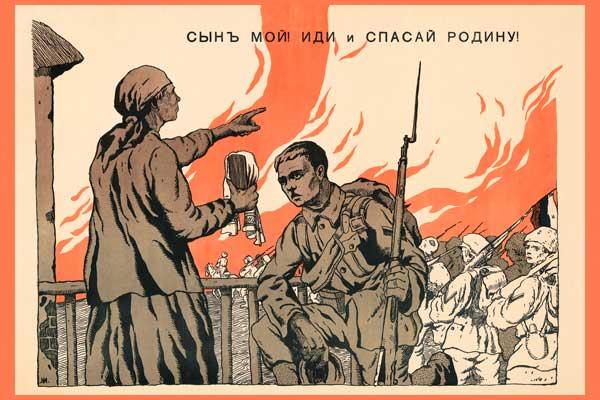 1836. Антисоветский плакат: Сын мой! Иди и спасай Родину!